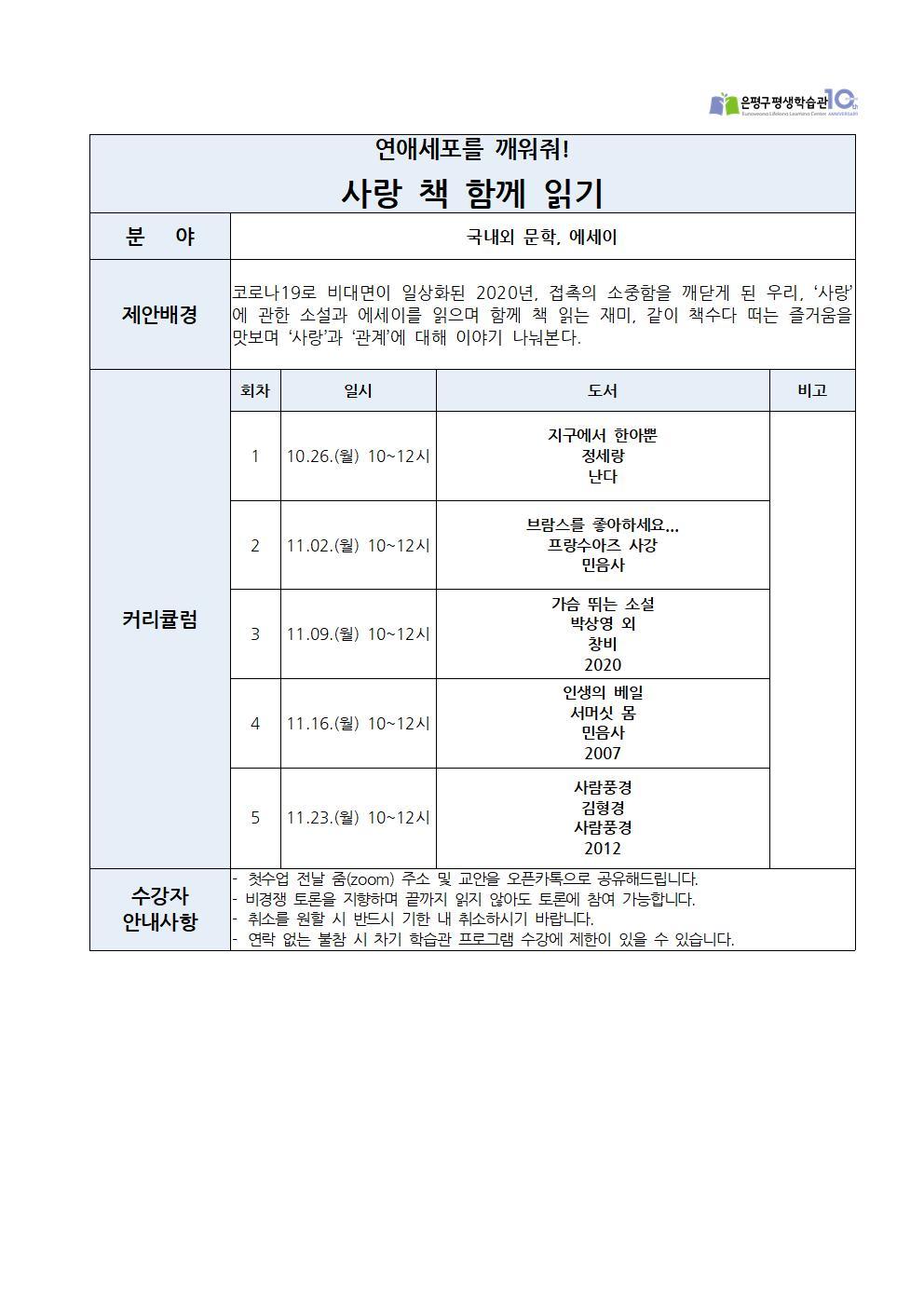 4. 은평북살롱 기획단 책모임 기획안_변경혜_최종(9001.jpg