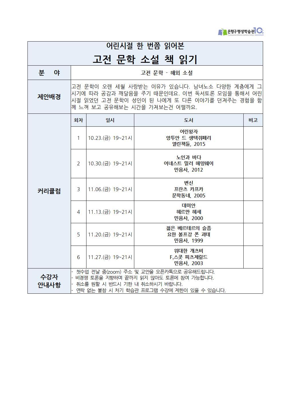 1. 은평북살롱 기획단 책모임 기획안_손보경_최종(9001.jpg