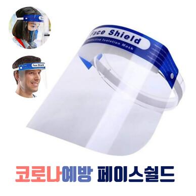 페이스쉴드- 비말차단얼굴마스크 [밴드형]