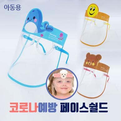 페이스쉴드- 아동용 [안경형]