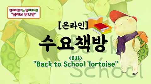 온라인 수요책방(8화)_Back to School Tortoise편_썸네일.jpg