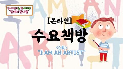온라인 수요책방 9ȭ I AM AN ARTIST 썸네일.jpg