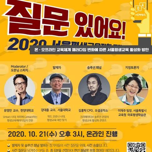 [서울시평생교육진흥원] 질문있어요.jpg