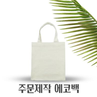 주문제작형 에코백[미니형]