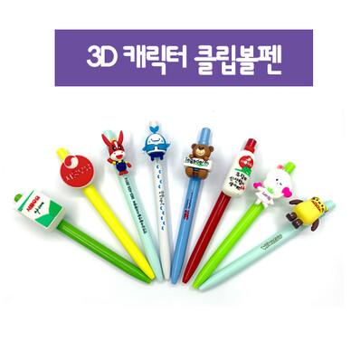 [주문제작]캐릭터 볼펜(3D-클립형)