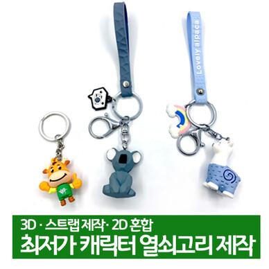 [주문제작]캐릭터 열쇠고리(3D-입체)  - copy