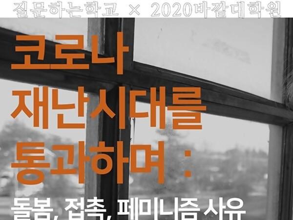 옥희살롱_바깥대학원_대표이미지.jpg