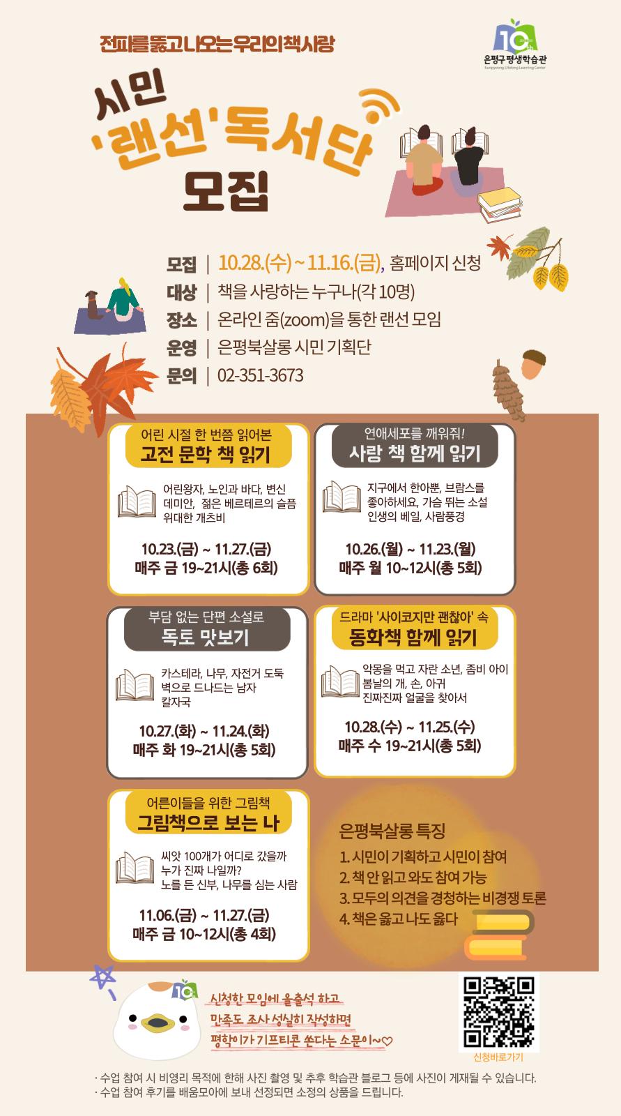 은평북살롱 시민 랜선 독서단 모집기간 확대.png