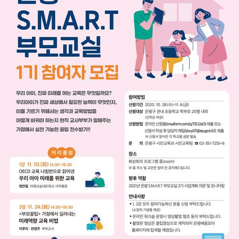 웹포스트_SMART부모교실1기_최종(2안_압축) (1).jpg