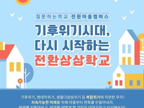[은평시민대학] 전환상상학교_1.jpg