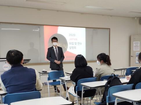 201029 일본취업설명회 2.jpg