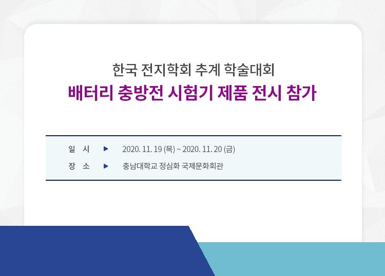 20200911_한국전지학회전시참가.png