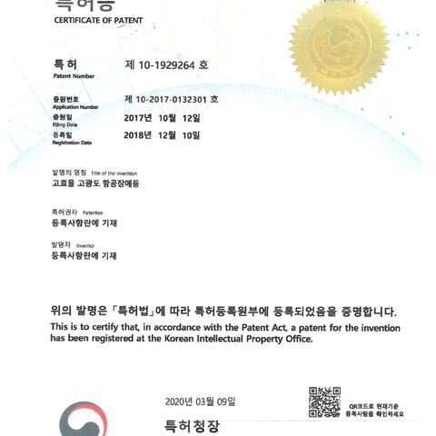 특허증 스캔본.jpg