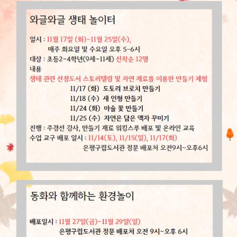 11월 프로그램.png