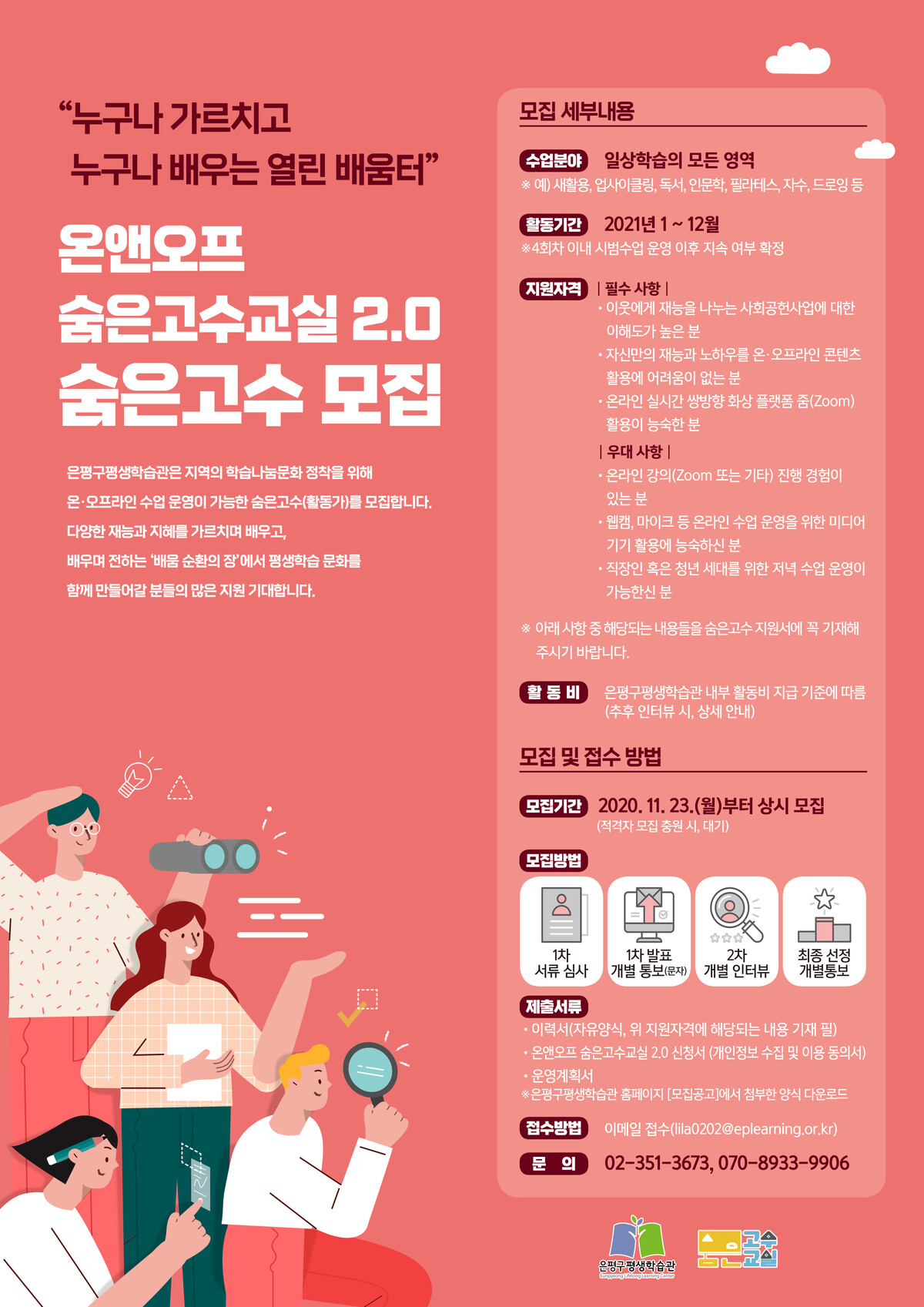 강남점_은평구평생학습관_온앤오프숨은고수모집공고 최종.jpg