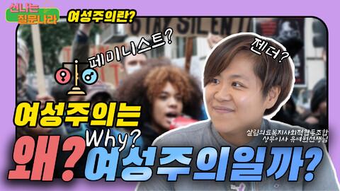 (1)젠더이슈 - 여성주의란__썸네일.jpg