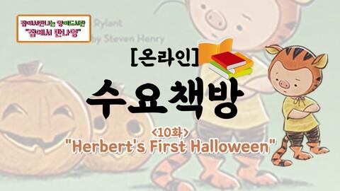 온라인 수요책방 10ȭ Herberts First Halloween 썸네일.jpg