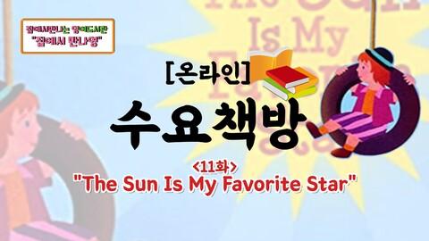 [온라인 수요책방] 11화_The Sun Is My Favorite Star_썸네일.jpg
