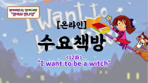 [온라인 수요책방] 12화_I want to be a witch_썸네일.jpg