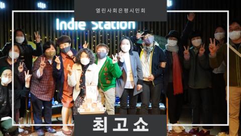 [썸네일]20201031_은평시민회토크쇼_양송이.png