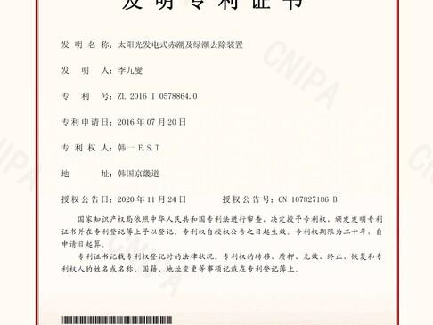 태양광 중국특허 1.jpg