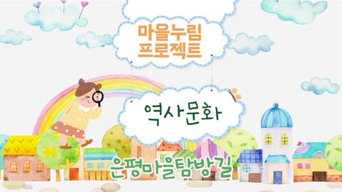 마을탐방_역사문화_썸네일.png