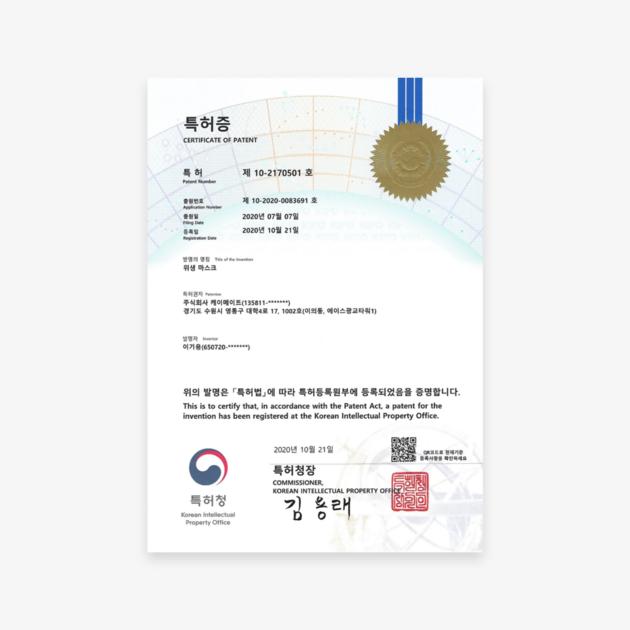 인증서_웰플러스 특허증.png