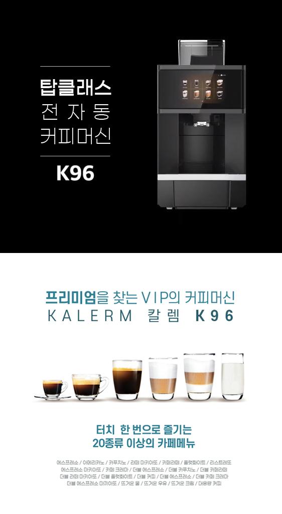 K96메인-모바일.jpg