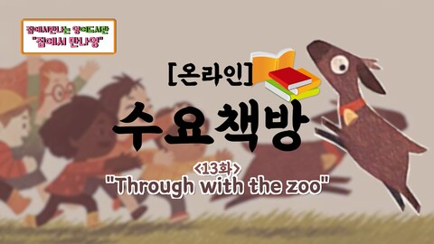온라인 수요책방 13화 Through with the zoo_썸네일.jpg