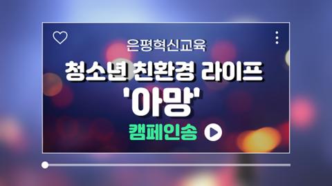 썸네일_캠페인송.png