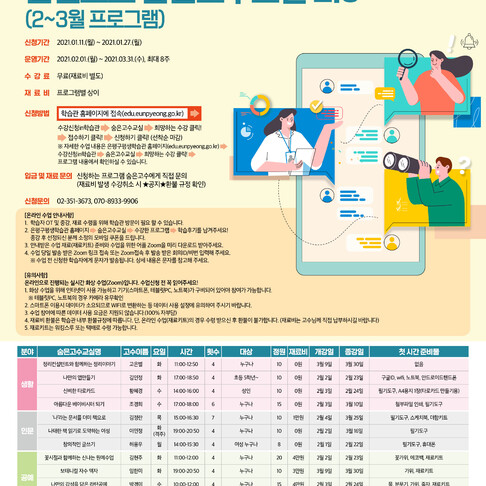 2021년 온앤오프 숨은고수교실 2.0(2~3월) 포스터.jpg