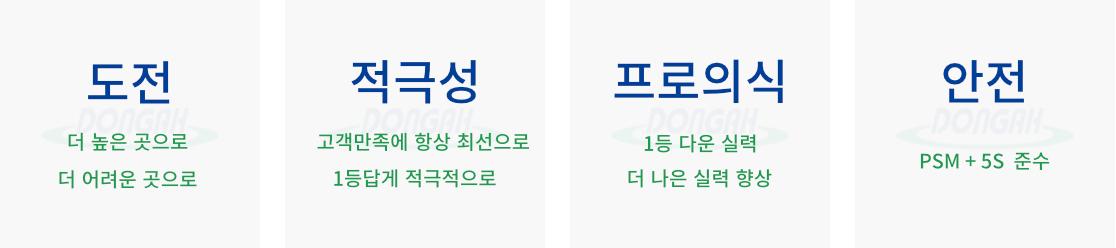 2020_동아화학 - 기업이념.jpg