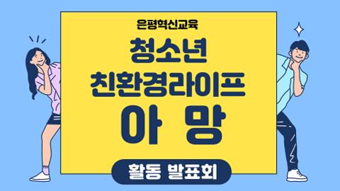 썸네일_활동발표회.png