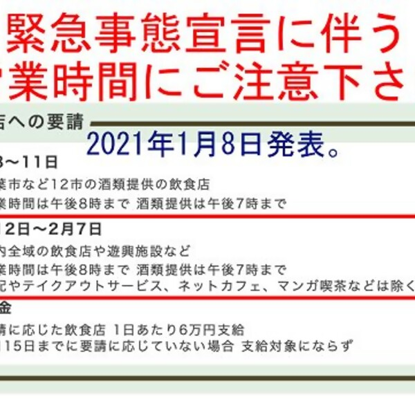 s-MB緊急事態宣言2021.jpg