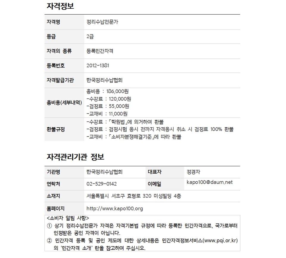 2급 자격정보_12만(인스타).jpg