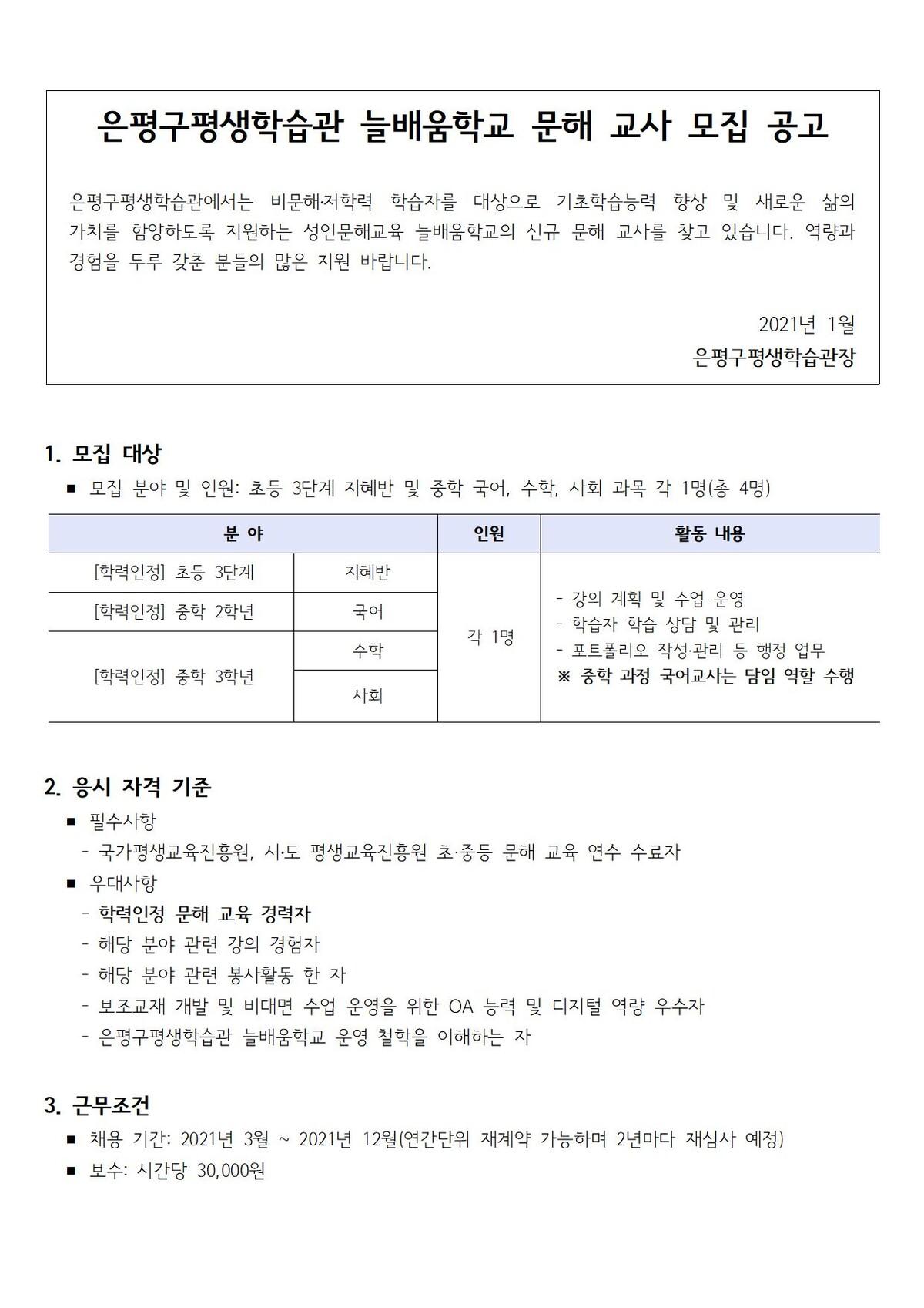 ☆ 2021년 늘배움학교 문해 교사 모집 공고001.jpg