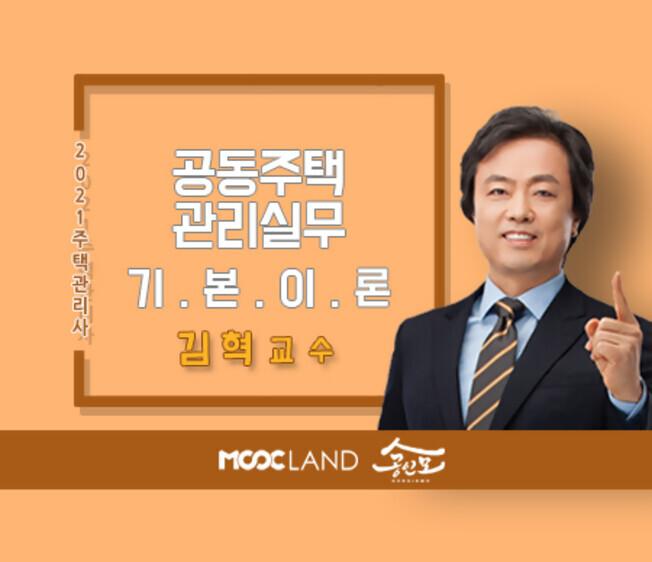 주택관리사_기본이론_관리실무 김혁.jpg