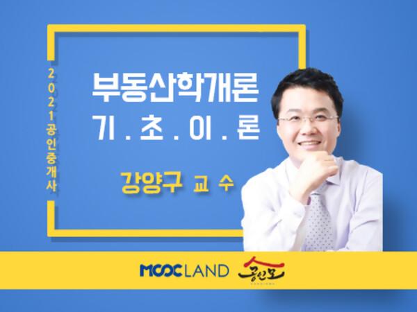 부동산학개론 기초이론 강양구.jpg