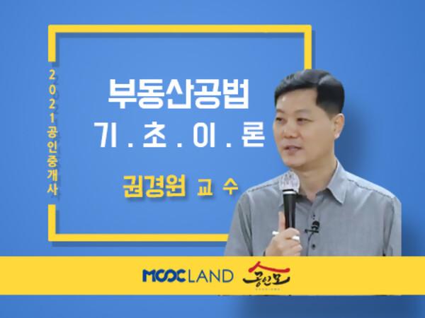 부동산공법 기초이론 권경원.jpg