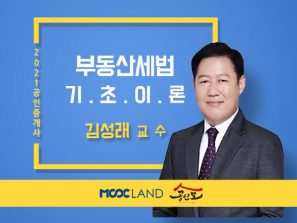 부동산세법 기초이론 김성래.jpg