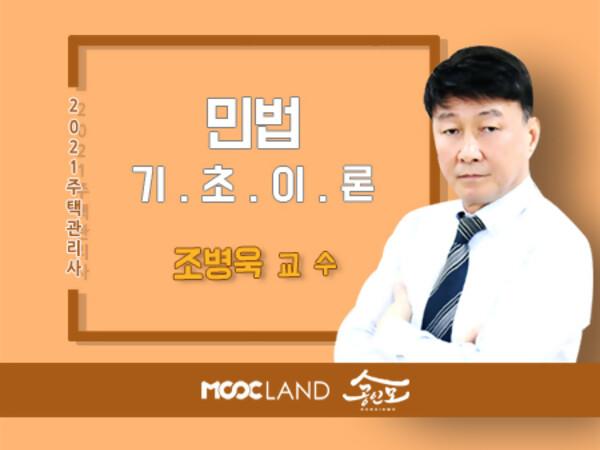 주택관리사_기초이론_민법 조병욱.jpg