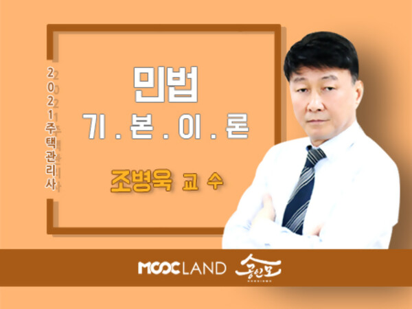 주택관리사_기본이론_민법 조병욱.jpg