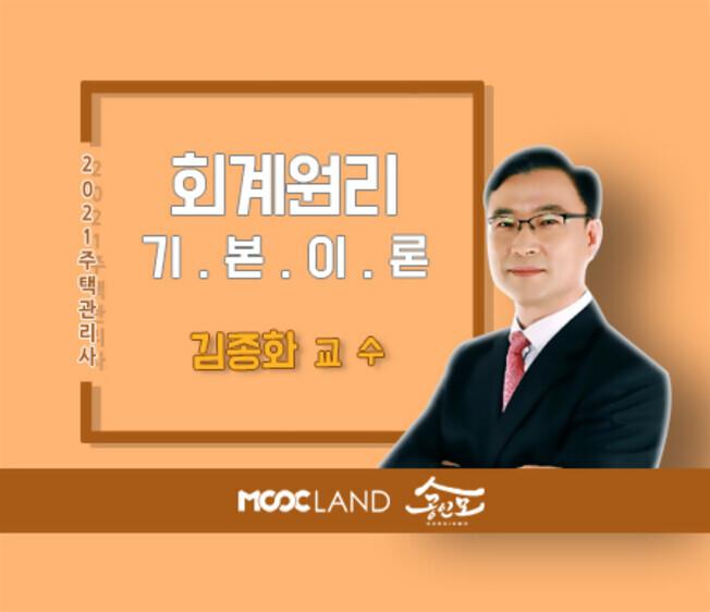 주택관리사_기본이론_회계원리 김종화.jpg