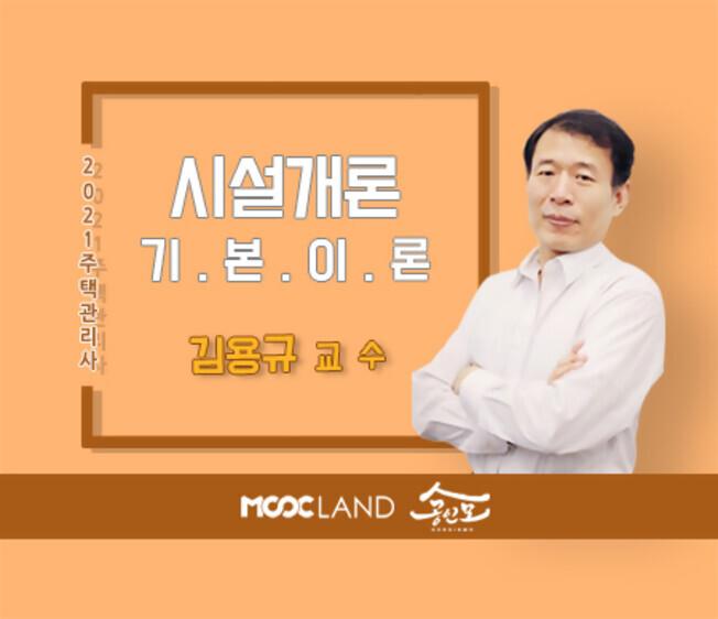 주택관리사_기본이론_시설개론 김용규.jpg
