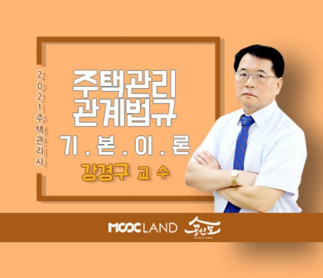주택관리사_기본이론_관계법규 강경구.jpg