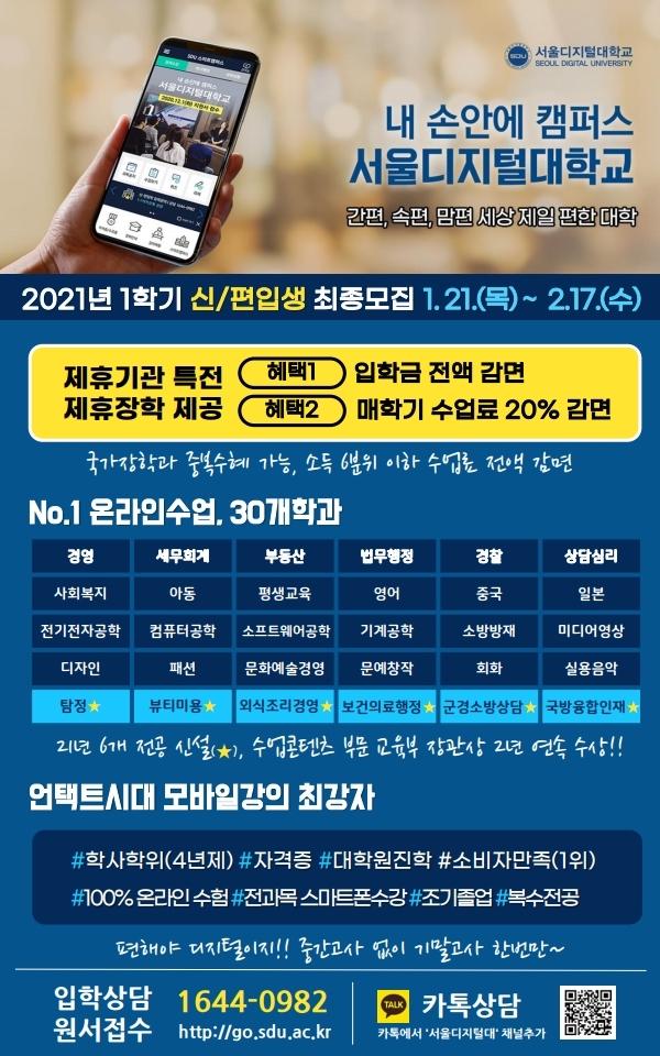 붙임1. 2021-1학기 서울디지털대학교 신편입생 최종 모집 안내문(기관2).jpg