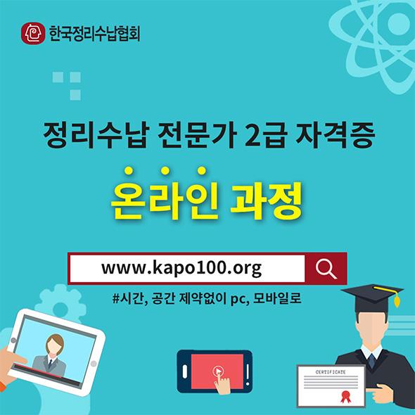 온라인과정_홍보용_590x590.jpg