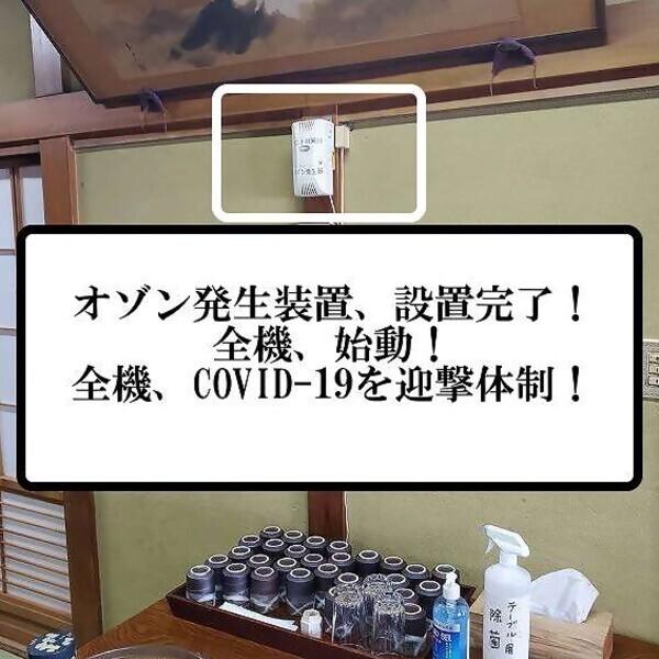 s-対covid19.jpg