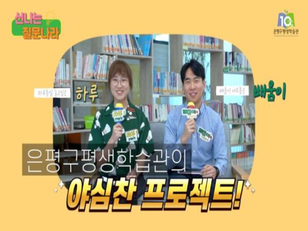 0 [썸네일]신나는질문나라_예고편.png