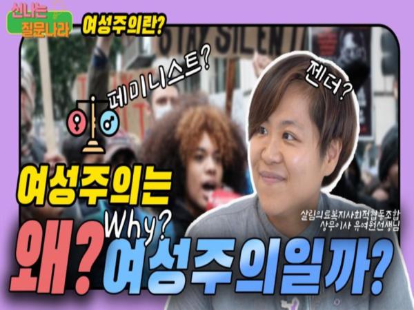 13 젠더이슈 01 - 여성주의란__썸네일.png